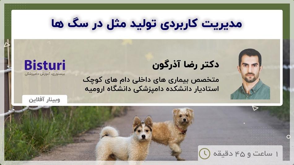 Applied Management of Dog Reproduction - DR Reza Azargoun