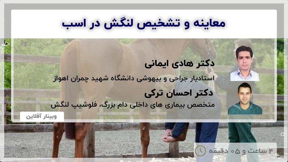 Examination and Diagnosis of Lameness in Horses - DR Hadi Imani - DR Ehsan Torki
