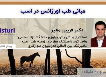 Horse Emergency Medicene Basis - DR Fariborz Moayer