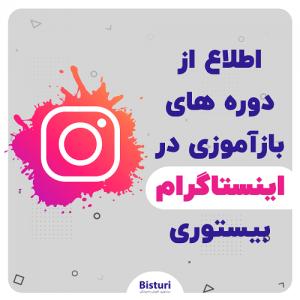 Instagram Bisturi