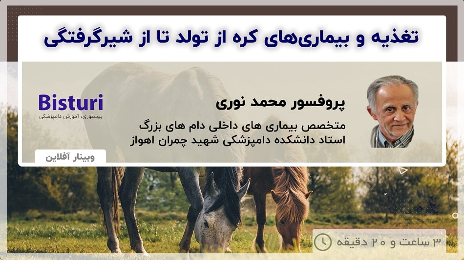 Nutrition and Diseases of Horses from Birth to Weaning - DR Mohamad Nouri