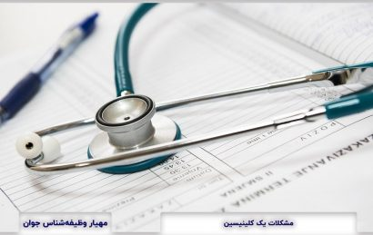 Problems of Clinisian