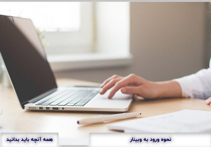 How to Register in Webinar