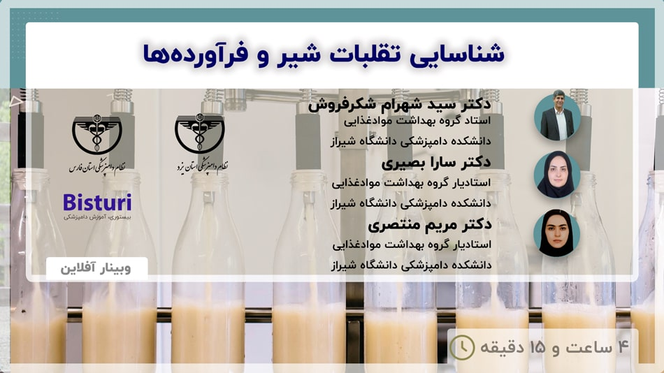 Milk Fraud - Offline