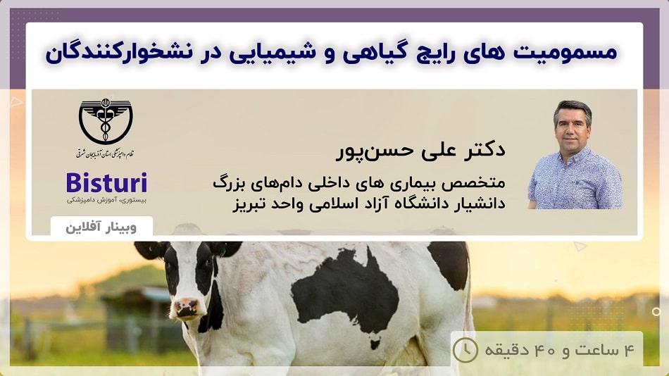 poisoning in ruminants - tabriz
