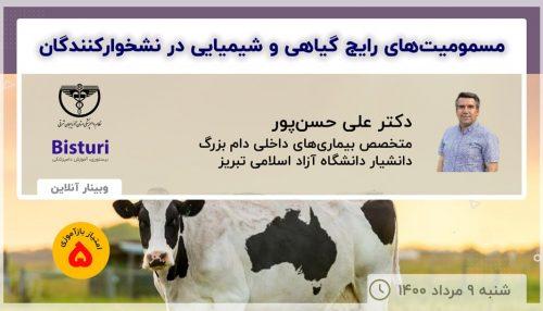 poisoning in ruminants - webinar